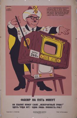 Victor Ivanovich Govorkov. Fakir for five minutes. The poster No. 1235
