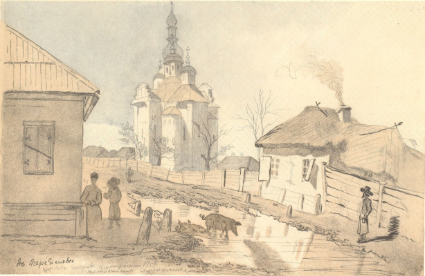 Taras Grigorievich Shevchenko. The Church of the Intercession in Pereyaslav