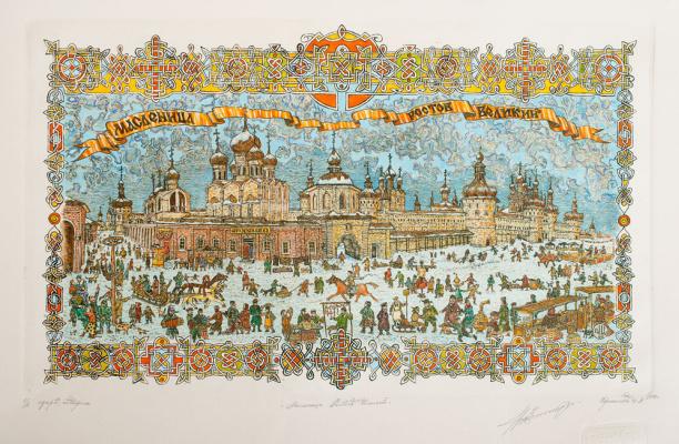 Igor Alexandrovich Chernyshov. Maslenitsa. Rostov the Great