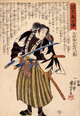 Utagawa Kuniyoshi. 47 loyal samurai. Fuwa Kazuemon, Masatane, inspecting the blade of his sword