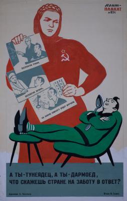 Виктор Иванович Говорков. Что скажешь стране на заботу в ответ? Агитплакат № 954