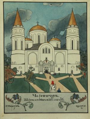 Георгий Иванович Нарбут. Spassky Cathedral in Chernihiv