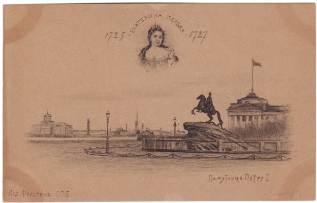 Михаил Викторович Рундальцов. « Екатерина I» Гравюра на металле 1900