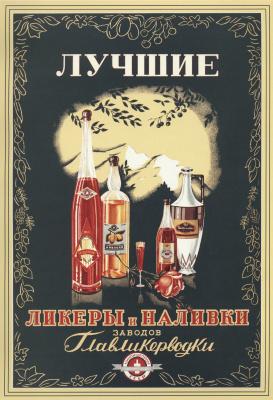 Iosif Ilyich Igin (Ginzburg). The best liqueurs and cordials factories Pavlykivtsi