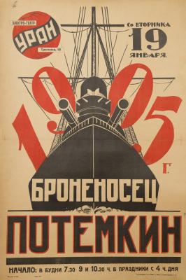 Ю. К.. Броненосец Потёмкин
