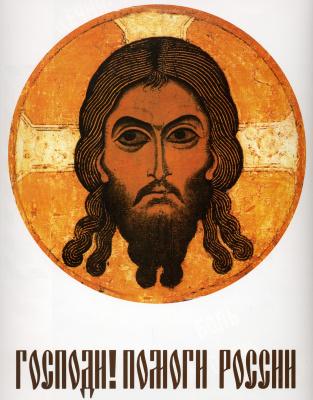 Мирон Владимирович Лукьянов. Господи! Помоги России