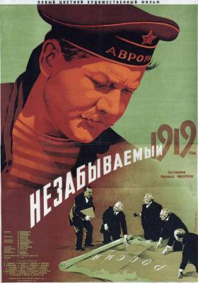 Яков Тимофеевич Руклевский. Незабываемый 1919-й год. Постановка Михаила Чиаурели