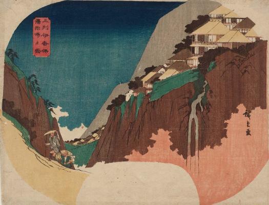 Utagawa Hiroshige. Hot mountain springs in ICAO in the province of Kozuke