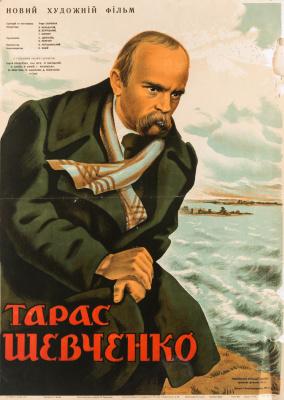 Валентин Георгиевич Царев. Тарас Шевченко
