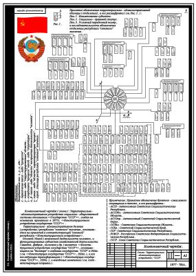 "Arthur Gabdrupes. ""General arrangement drawing"" : ""Drawing"" , ""USSR"" , do 1977 - 78гг.. . P. S. 2015. . PS ""Archive"" ."