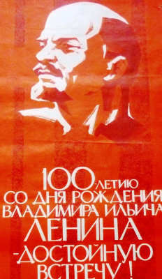 G. Illarionov. The 100th anniversary of the birth of Lenin — a worthy meeting!