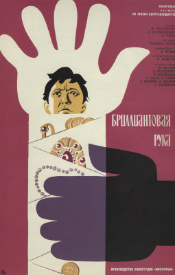 "Vasily Igorevich Ostrovsky. ""The diamond arm"". Dir. L. Gaidai"