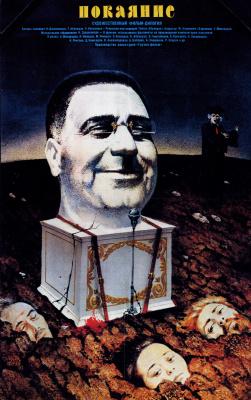 "Александр Сергеевич Махов. ""Покаяние"". Реж. Т. Абуладзе"