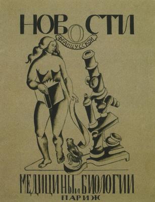 Виктор Сергеевич Барт. Обложка журнала