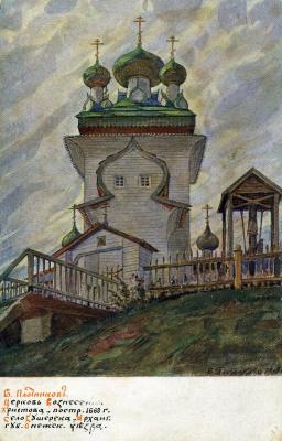 Vladimir Aleksandrovich Plotnikov. Church Of The Ascension Of Christ. Architect lips.