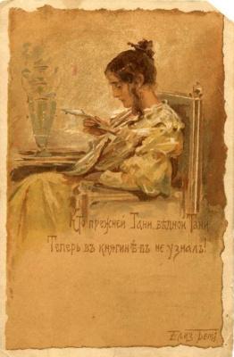 Елизавета Меркурьевна Бём (Эндаурова). Кто прежней Тани, бедной Тани теперь в княгине б не узнал!