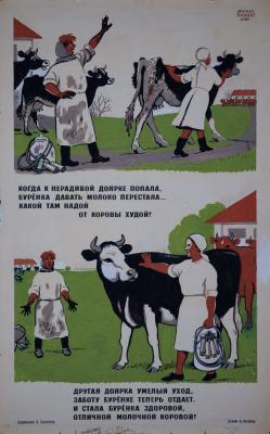 Виктор Иванович Говорков. Доярка. Агитплакат № 1741