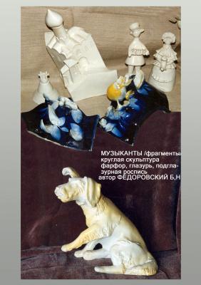 Борис Николаевич Федоровский. Музыканты фрагменты композиции