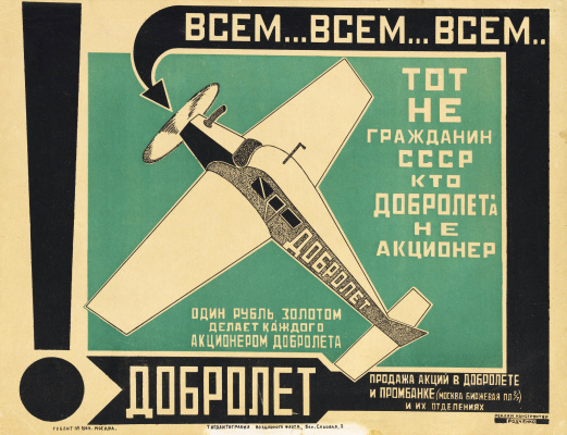 """Alexander Mikhailovich Rodchenko. All... All... All... He is not a citizen of the USSR, who """"Dobrolet"""" not a shareholder. One gold ruble makes everyone a shareholder """"Dobrolet"""""""
