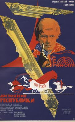 """Александр Михайлович Лемещенко. """"Достояние республики"""". Реж. В. Бычков"""