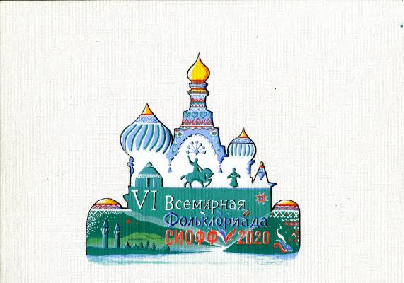 Илья Геннадьевич Борисов. Logo for the VI World Folkloriad SIOFF 2020