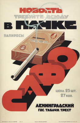 "Alexander Nikolayevich Zelensky. News. Cigarettes ""Sappho."" Leningrad state tobacco trust"