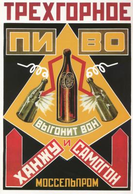 Неизвестный  художник. Трехгорное пиво выгонит вон ханжу и самогон. Моссельпром