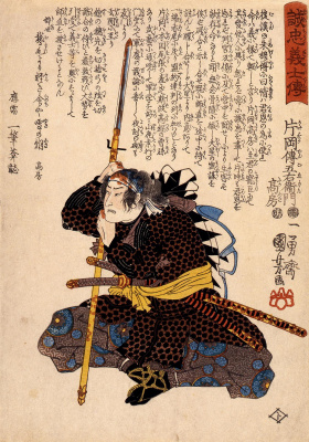 Utagawa Kuniyoshi. 47 loyal samurai. The next edition of Dingeman Takafusa in a bloody head bandage, leaning on his blood-soaked spear