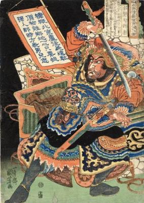 "Utagawa Kuniyoshi. Liu Tang. Red-haired devil. 108 heroes of the novel ""water margin"""
