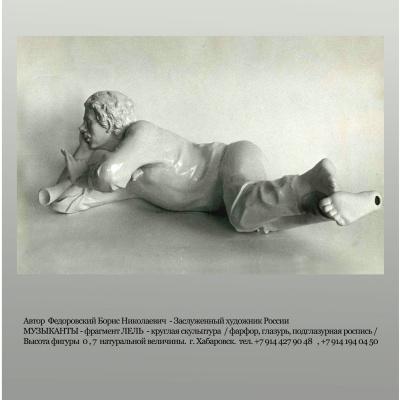 Борис Николаевич Федоровский. Лель круглая скульптура фарфор