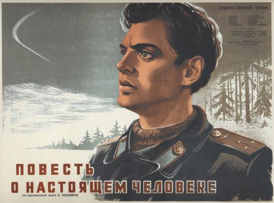 """Назаров В.. """"Повесть о настоящем человеке"""". Реж. А. Столпер"""