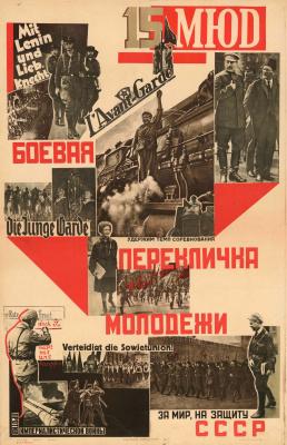 Сергей Яковлевич Сенькин. Боевая перекличка молодёжи СССР