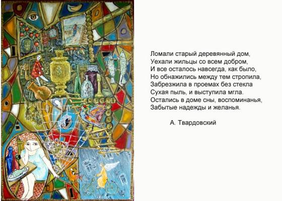 Zoya Grigoryevna Yaremenko (YarkO). Old house
