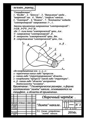 "Arthur Gabdrupes. ""Scheme"" , ""device"" : ""Light"" intensity ."