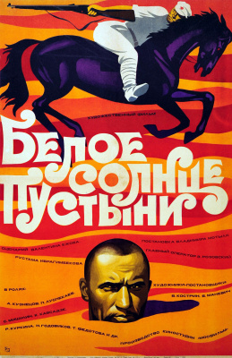 Myron Vladimirovich Lukyanov. White sun of the desert : a feature film