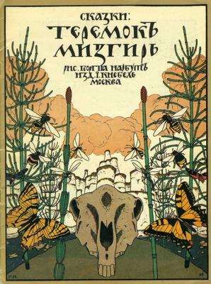 "Георгий Иванович Нарбут. Cover art for the fairy tale ""Teremok"""