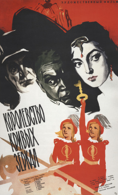 "Boris Alexandrovich Zelensky. ""The Kingdom of crooked mirrors"". Dir. A. Rowe"