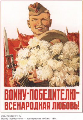 Posters USSR. Warrior-winner - people's love!