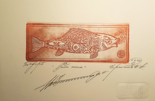 Igor Alexandrovich Chernyshov. Fish wife