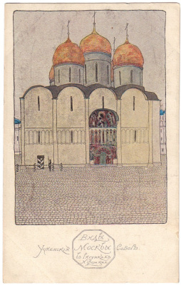 Ivan Alexandrovich Fomin. The Cathedral of the assumption. printing of chromolithography
