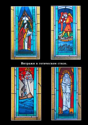 Владимир Леонидович Хвостик. Ветражи