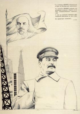 Виктор Николаевич Дени. Со знаменем Ленина...
