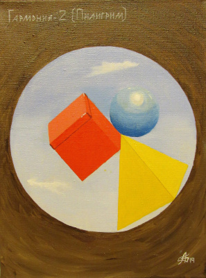 "Artashes Badalyan. Harmony-2 (Pilgrim) - (from the cycle ""Symbolic Geometry"") - x-m - 40x30"