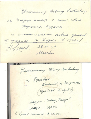 Nadezhda Nikolaevna Rusheva. Dedicatory on the back of the photo.GN Rusheva for Kuznetsova
