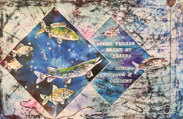 Violetta Valerievna Mitina. Fish in a rhombus