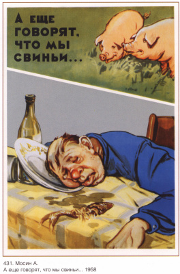 Posters USSR. And they say that we're pigs
