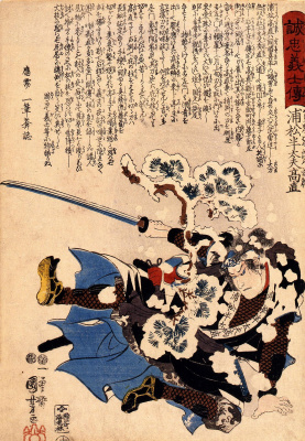 Utagawa Kuniyoshi. 47 loyal samurai. Uematsu Handy, Takano knocked down the weight of the snow-covered branches, which he himself cut down by accident, warm up for