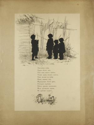 Елизавета Меркурьевна Бём (Эндаурова). Жанровый силуэт c фолклорным текстом 1870 - 1880 -е