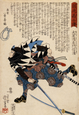 Utagawa Kuniyoshi. 47 loyal samurai. Obosi Seizaemon Nookie with sword in hand, pursuing the fleeing enemy