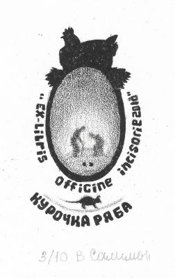 """Valeria Evgenievna Salimon. """"Rumpling hen"""""""
